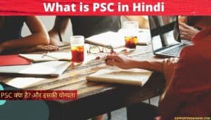 PSC क्या है (What is PSC Information In Hindi)